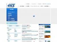 His.co.jp - H.I.S.