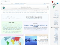 He.wikivoyage.org - ויקימסע