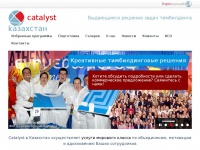catalystkazakhstan.com