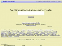 websitelibrary.gr